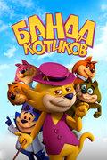 Банда котиков (Don Gato: El Inicio de la Pandilla)