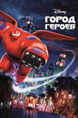Город героев (Big Hero 6)