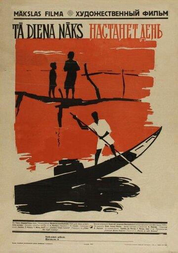 Настанет день (1959)