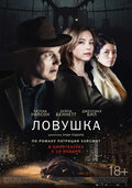 Ловушка (A Kind of Murder)