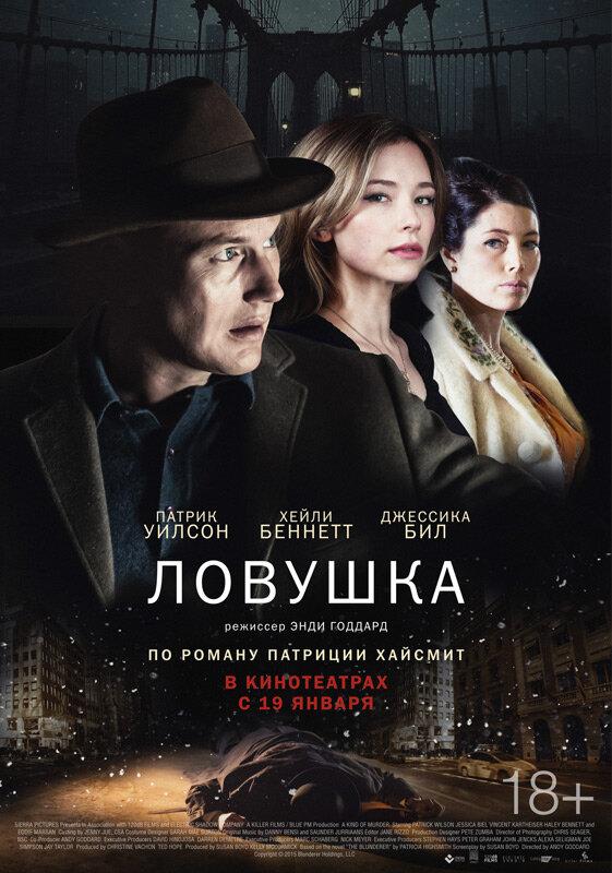 Отзывы к фильму – Ловушка (2015)