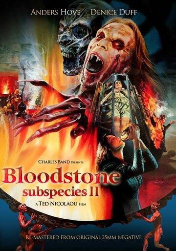 Подвиды 2: Кровавый камень (видео)