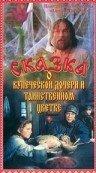 Сказка о купеческой дочери и таинственном цветке (1992)