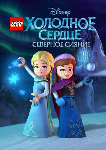 LEGO Холодное сердце: Северное сияние 2016 | МоеКино