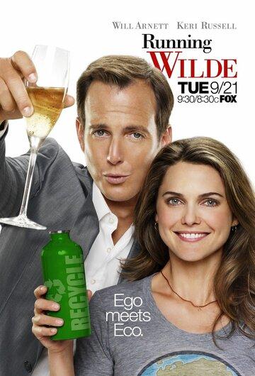Укрощение Уайлда (2010)