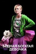 Бедная богатая девочка 2011 смотреть онлайн бесплатно в хорошем качестве