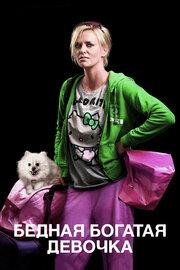 Бедная богатая девочка (2011)