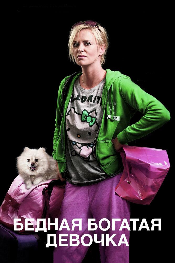 Бедная богатая девочка (2011) - смотреть онлайн