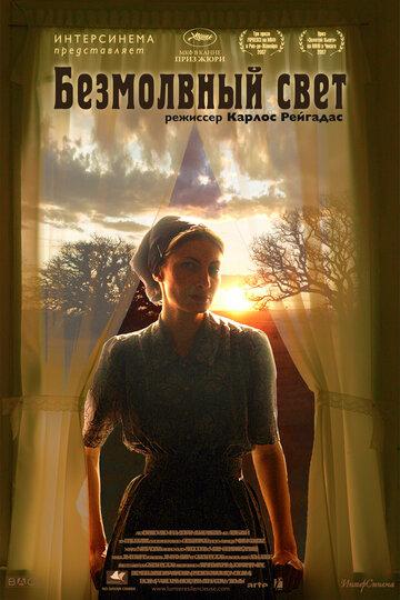 Безмолвный свет (2007) смотреть онлайн