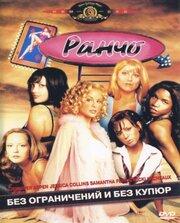Ранчо (2004)