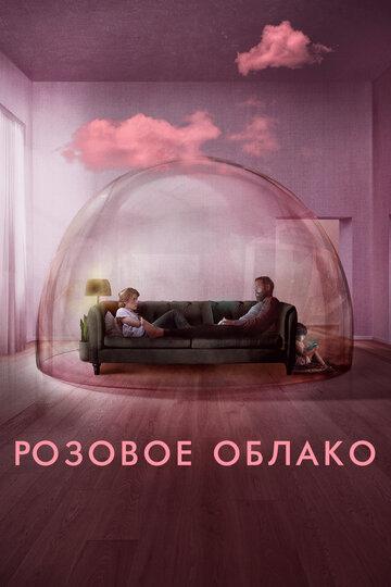 Розовое облако (2021)