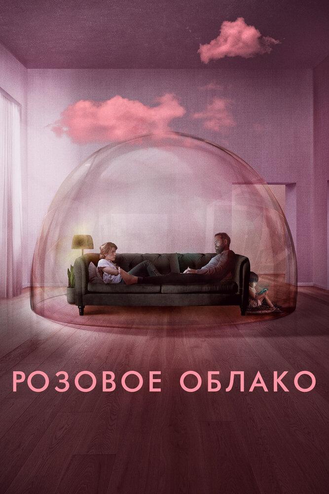 Розовое облако / A Nuvem Rosa