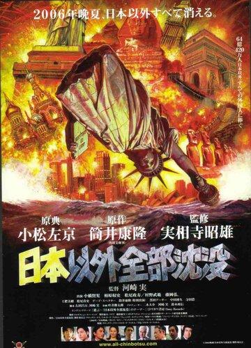 Затопление всего мира кроме Японии (Nihon igai zenbu chinbotsu)