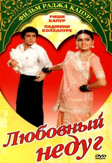 Любовный недуг (1982)