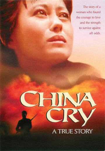 Плач Китая (1990)