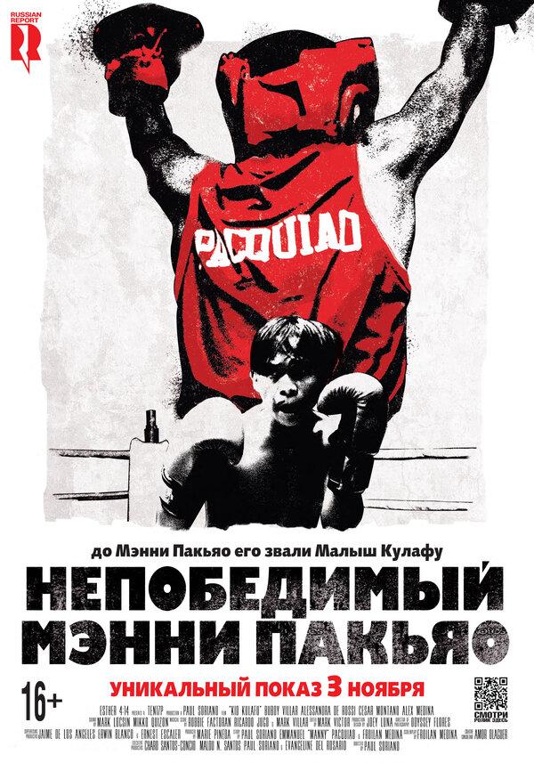 Отзывы к фильму – Непобедимый Мэнни Пакьяо (2015)