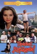 Привет, дуралеи! (1996)