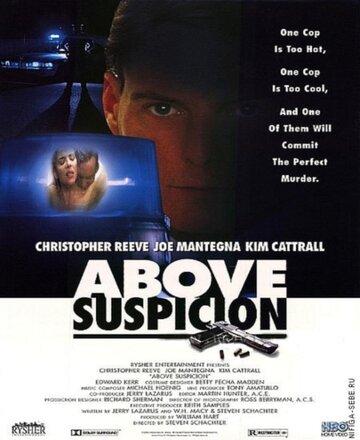 Постер к фильму Вне подозрений (1995)