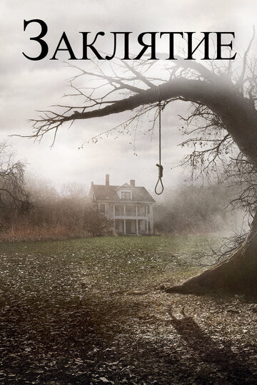 �������� (The Conjuring)