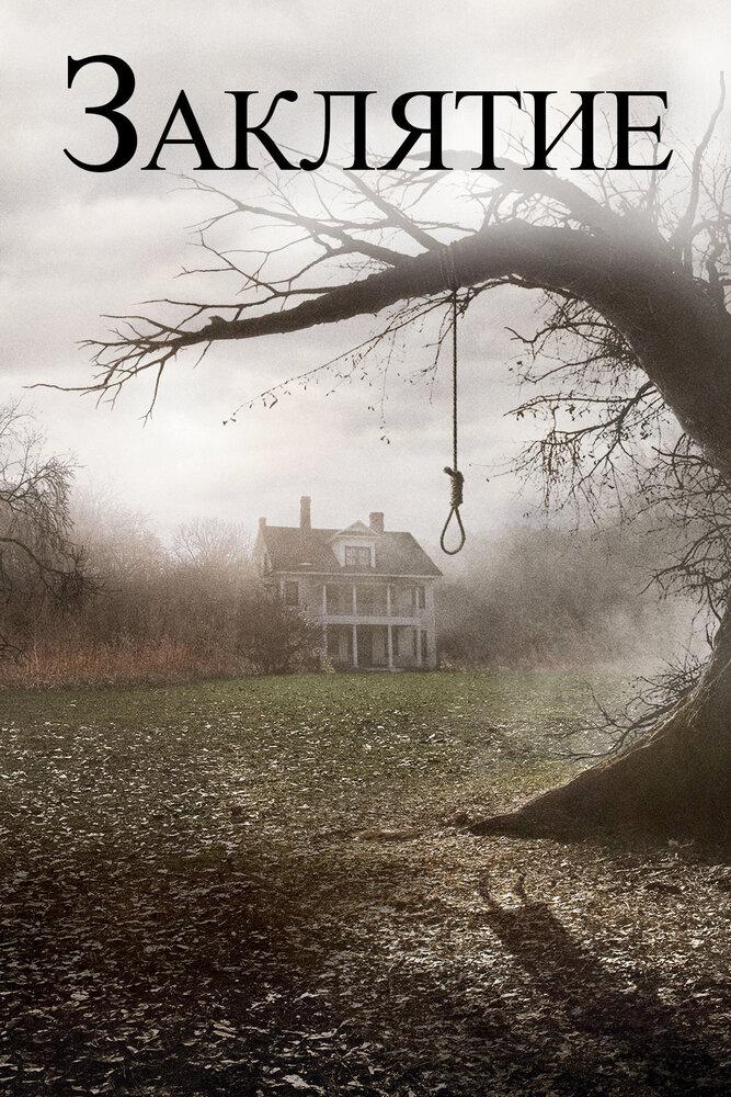 Заклятие (2013) - смотреть онлайн