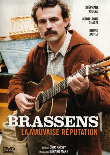 Брассенс, дурная слава (2011)