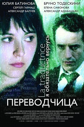 Игра слов: Переводчица олигарха (2005)