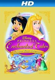 Смотреть онлайн Волшебные сказки Принцесс Disney: Следуй за мечтой