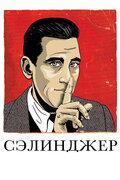 Сэлинджер (Salinger)