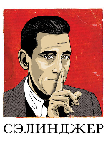 ��������� (Salinger)