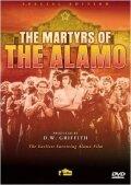 Мученики Аламо (Martyrs of the Alamo)