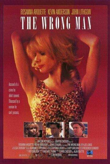 Не тот человек (1993)