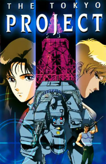 Постер Токийский проект 1988