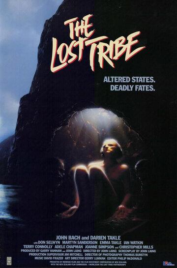 Потерянное племя (1983)