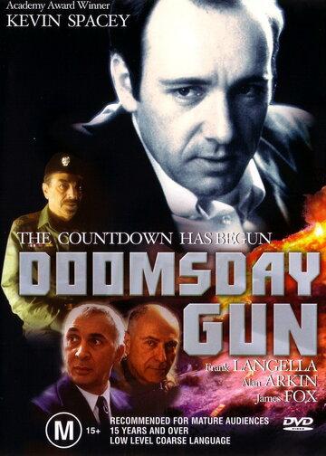 Оружие страшного суда (Doomsday Gun)