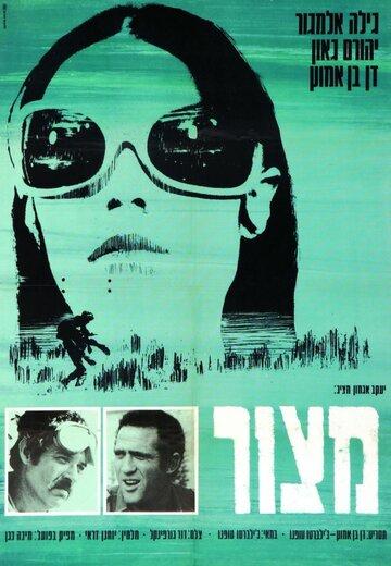 Блокада (1969)