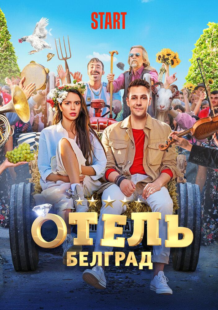 «Отель «Белград» 6+ 2Д 1ч 47м