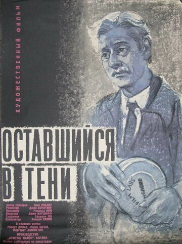 Оставшийся в тени (1951)