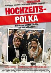 Смотреть онлайн Свадебная полька