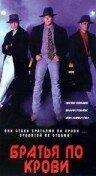 Братья по крови (1992)