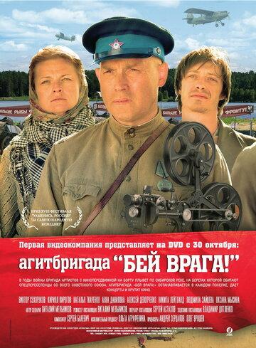Агитбригада «Бей врага!» 2007