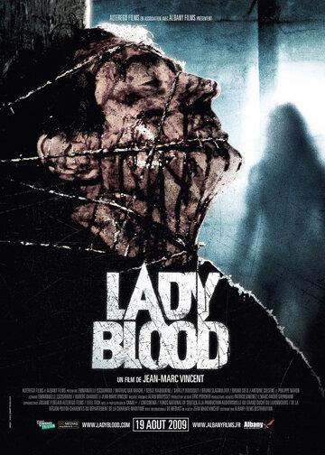 Дама в красном (2008)
