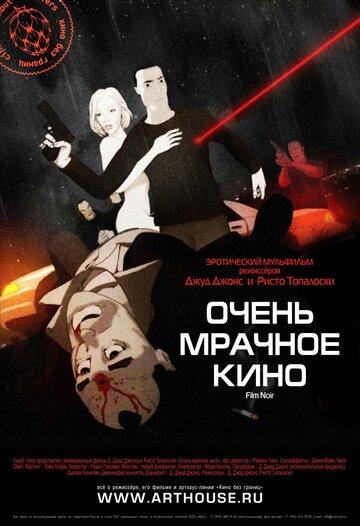 Очень мрачное кино смотреть онлайн