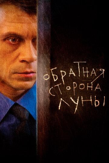 Обратная сторона Луны (2012) полный фильм