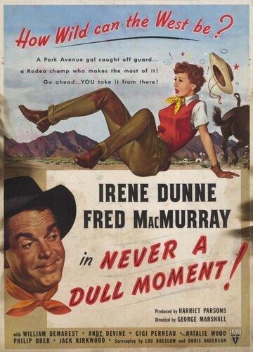 Ни секунды скуки (1950)