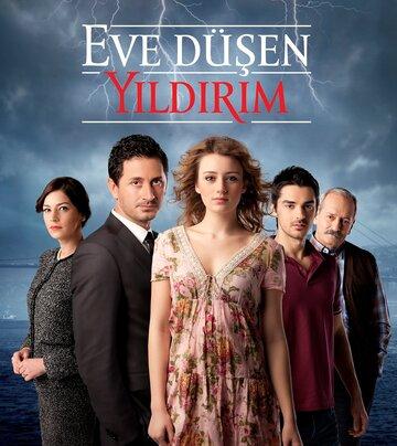 В дом упавшая молния (Eve Dusen Yildirim)