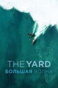 The Yard. Большая волна (The Yard)