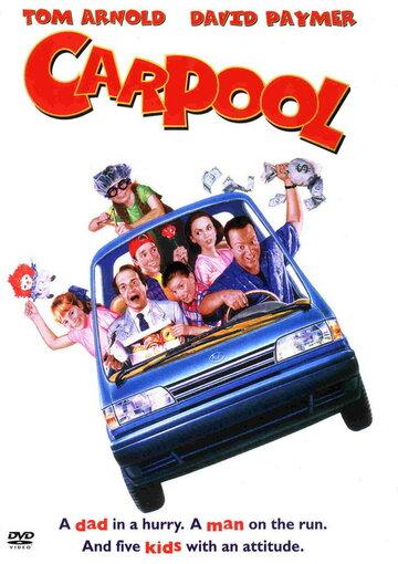 Автостоянка (Carpool)