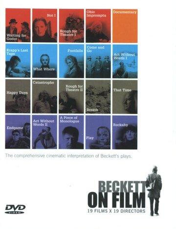 Игра (2001)