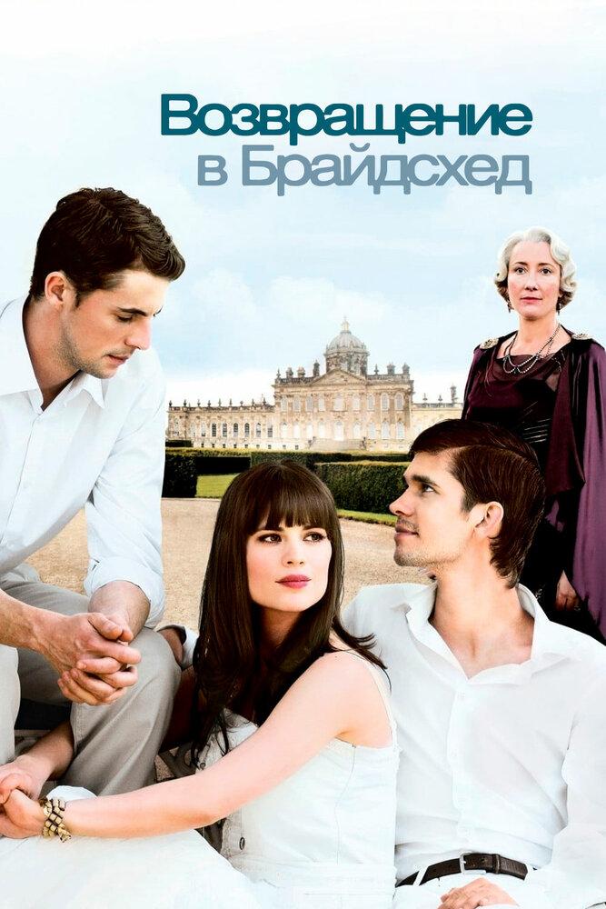 Возвращение в Брайдсхед (2008) смотреть онлайн HD720p в хорошем качестве бесплатно