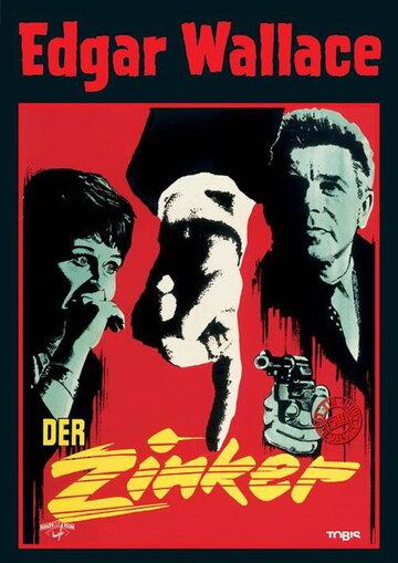 Доносчик (1963)